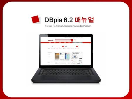 Korea's No.1 Smart Academic Knowledge Platform DBpia 6.2 매뉴얼.