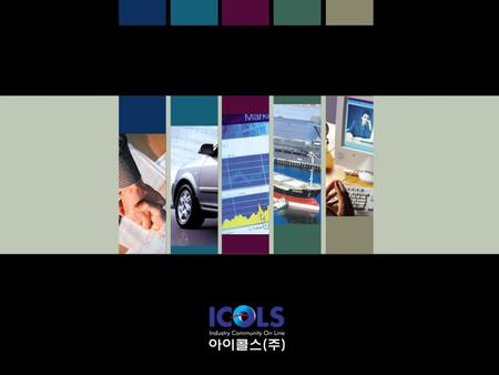 C.O.N.T.E.N.T.S Chapter 1 ICOLS Corporate Identity Chapter 2 Vision 과 성공전략 Chapter 3 Financial Summary Chapter 4 Investment Highlights.