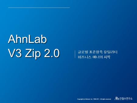 AhnLab V3 Zip 2.0 Copyright (c) AhnLab, Inc. 1998-2011. All rights reserved. AhnLab V3 Zip 2.0 글로벌 표준압축 유틸리티 비즈니스 매너의 시작.