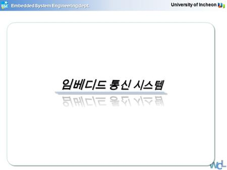 Embedded System Engineering dept. University of Incheon.