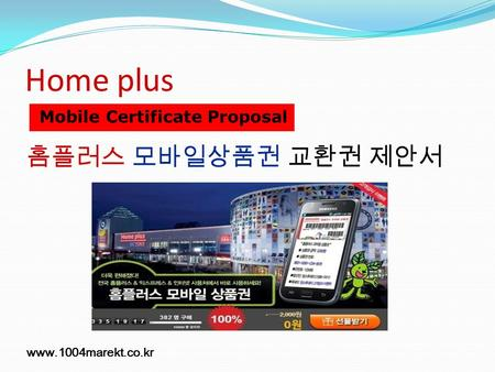 Home plus 홈플러스 모바일상품권 교환권 제안서 Mobile Certificate Proposal www.1004marekt.co.kr.