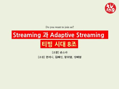 Streaming 과 Adaptive Streaming 티빙 시대 8조. 티빙시대 모니터링팀 8조의 PowerPoint 01 Streaming02 Adobe Flash03 Silverlight04 APPLE'S05 Q&A.