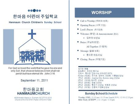 한마음 어린이 주일학교 Hanmaum Church Children's Sunday School For God so loved the world that he gave his one and only Son, that whoever believes in him shall not.