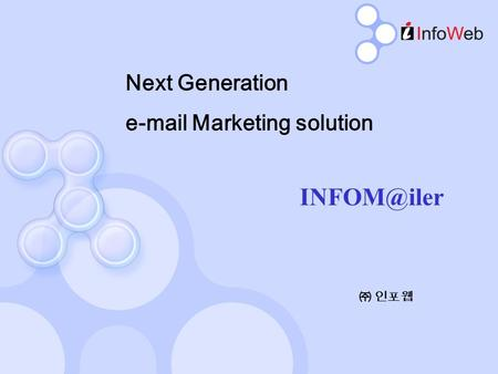 Next Generation  Marketing solution ㈜ 인포웹.
