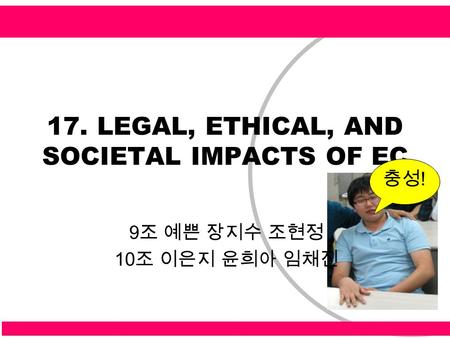 legal ethical and societal impacts of e commerce E-commerce is business activity carried out electronically on the internet rather than at a physical location positive & negative effects of e-commerce.