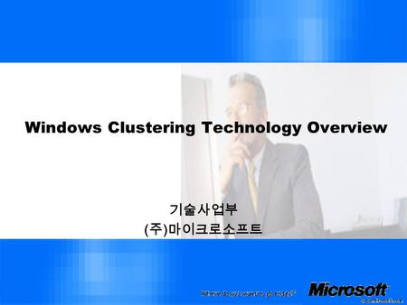 Windows Clustering Technology Overview 기술사업부 ( 주 ) 마이크로소프트.