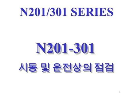 1 N201-301N201-301 N201/301 SERIES 시동 및 운전상의 점검. 2 N201/301 SERIES PC BOARD CONDENSE R SENSOR MAGNETIC SWITCH ICE THICKNESS SENSOR DISPLAY CONNECTO R.