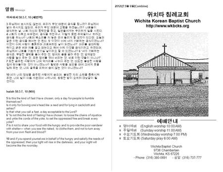 2012 년 5 월 6 일 (Combine) 위치타 침례교회 Wichita Korean Baptist Church  ▣ 영어예배 (English worship 10:00 AM) ▣ 주일예배 (Sunday worship 11:00 AM)
