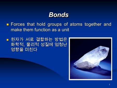 1 BondsBonds Forces that hold groups of atoms together and make them function as a unit Forces that hold groups of atoms together and make them function.