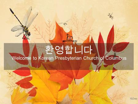 환영합니다 Welcome to Korean Presbyterian Church of Columbus.