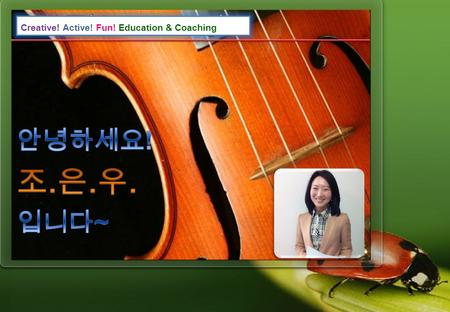 Creative! Active! Fun! Education & Coaching. 2 Copyright © 2013 ALL RIGHTS RESERVED. Cho Eun Woo 1.1 Profile – 조은우 ( 趙檃旴 ) Education 부산대학교 통계학과 졸업 Work.