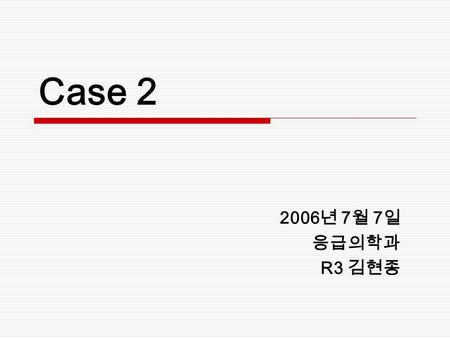 Case 2 2006 년 7 월 7 일 응급의학과 R3 김현종. 권 0 웅 M/65  Chief Complaint Epistaxis  Duration 내원 3 시간 전.