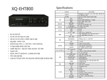 XQ-EHT800 Specifications 8ch EX-SDI DVR EX-SDI, HD-SDI 자동 인식 입력