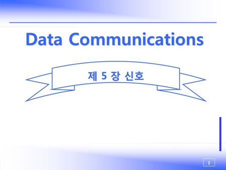 Data Communications 제 5 장 신호.