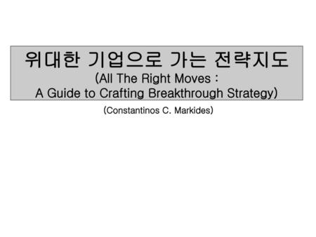All The Right Moves A Guide To Crafting Breakthrough Strategy