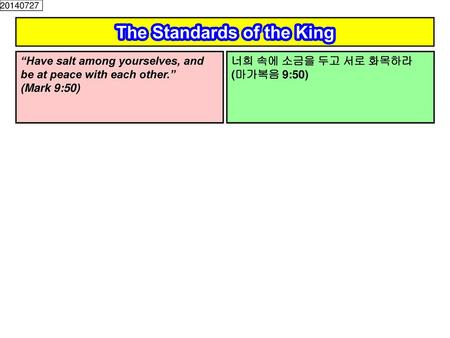 The Standards of the King
