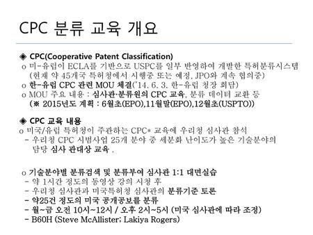 CPC 분류 교육 개요 ◈ CPC(Cooperative Patent Classification)