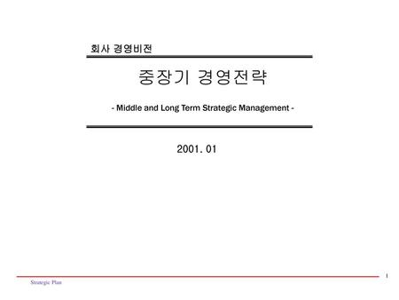 - Middle and Long Term Strategic Management -