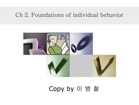 Ch 2. Foundations of individual behavior
