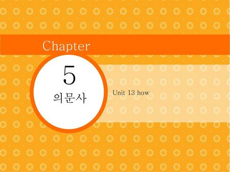 Chapter 5 Unit 13 how 의문사.