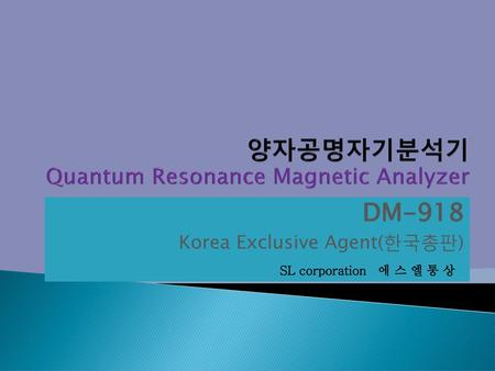 양자공명자기분석기 Quantum Resonance Magnetic Analyzer