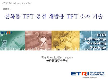 산화물 TFT 공정 개발용 TFT 소자 기술 ETRI Technology Marketing Strategy