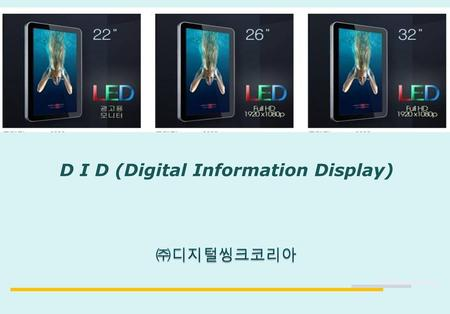 D I D (Digital Information Display)