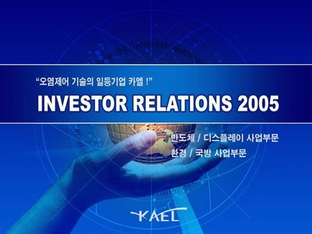 About 카엘 Business Domain IR POINT 경영전망 및 Vision.