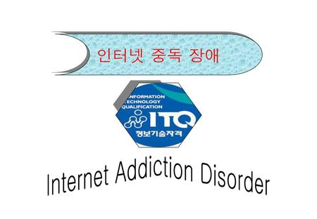 Internet Addiction Disorder