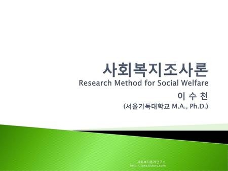 사회복지조사론 Research Method for Social Welfare