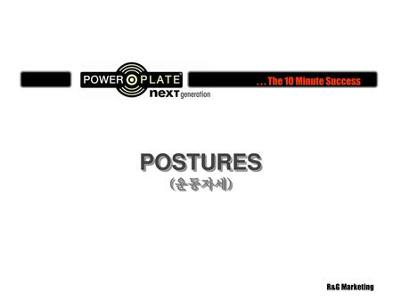 . . . The 10 Minute Success POSTURES (운동자세) R&G Marketing.