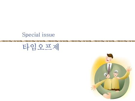 Special issue 타임오프제.