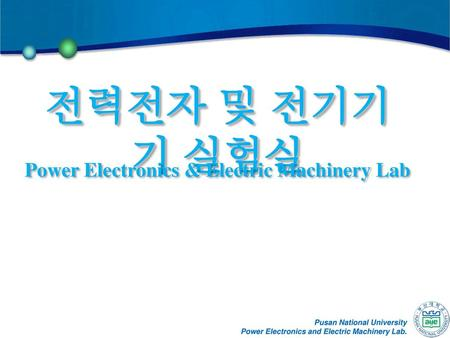 Power Electronics & Electric Machinery Lab