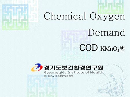 Chemical Oxygen Demand COD KMnO4법