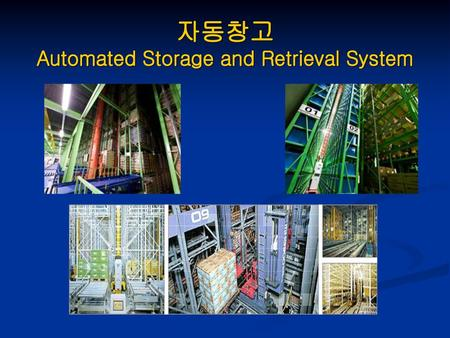 자동창고 Automated Storage and Retrieval System