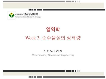 B. K. Park, Ph.D. Department of Mechanical Engineering