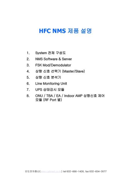 HFC NMS 제품 설명 System 전체 구성도 NMS Software & Server FSK Mod/Demodulator