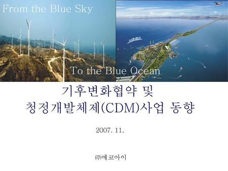 From the Blue Sky To the Blue Ocean