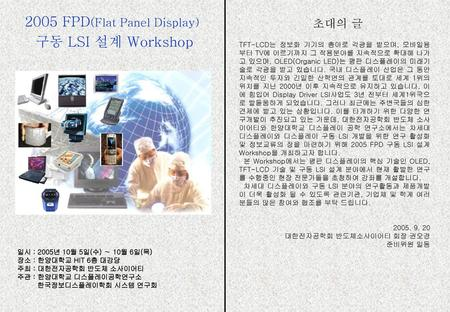 2005 FPD(Flat Panel Display)