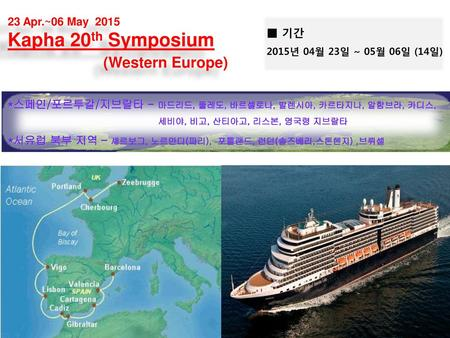 Kapha 20th Symposium (Western Europe)