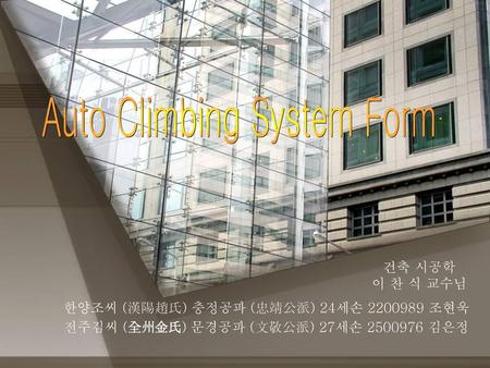 Auto Climbing System Form