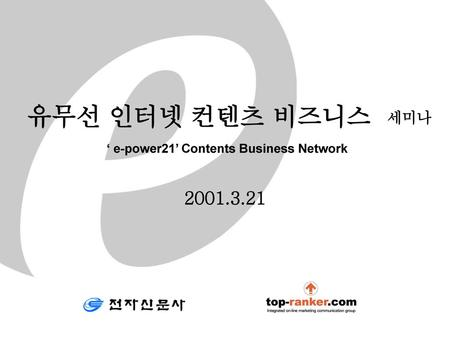 ' e-power21' Contents Business Network