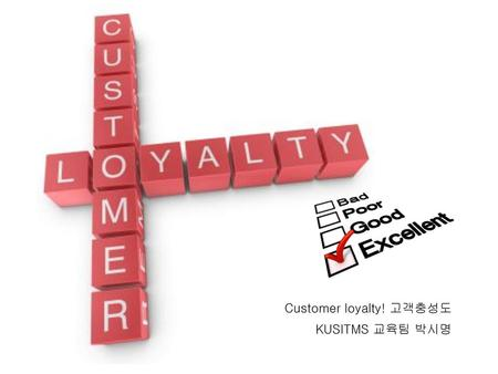 Customer loyalty! 고객충성도