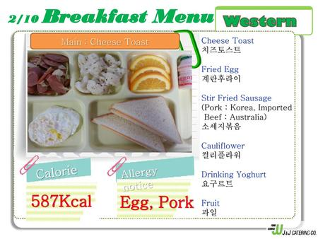 587Kcal Egg, Pork Western Calorie 2/10 Breakfast Menu Allergy notice