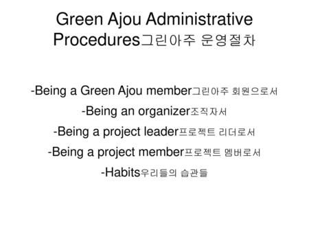 Green Ajou Administrative Procedures그린아주 운영절차