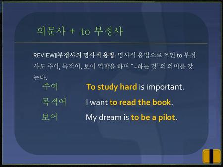 의문사 + to 부정사 주어 To study hard is important.