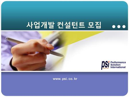 사업개발 컨설턴트 모집 Performance Solution International www. psi. co. kr.