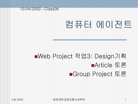 Web Project 작업3: Design기획 Article 토론 Group Project 토론