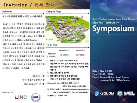 Symposium Invitation / 등록 안내 Cleaning Technology Invitation Campus Map