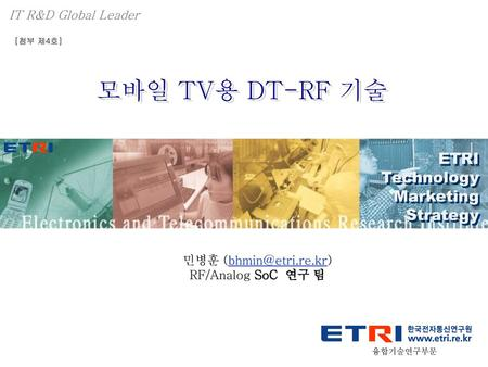 모바일 TV용 DT-RF 기술 ETRI Technology Marketing Strategy